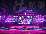 勐海陈升茶业10周年庆典演唱会活动