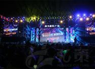 尚为国际广场群星演唱会活动